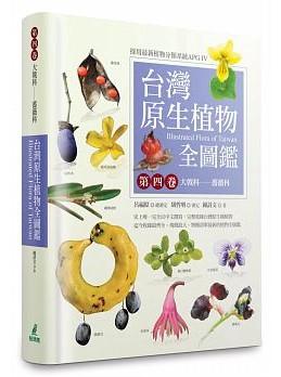 台灣原生植物全圖鑑(四) : 大戟科-薔薇科 = Illustrated flora of Taiwan