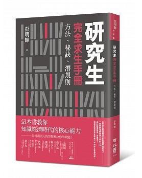 研究生完全求生手冊 : 方法、秘訣、潛規則