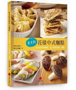 零失敗花樣中式麵點 : 50款必學的饅頭、包子與蔥油餅、燒餅
