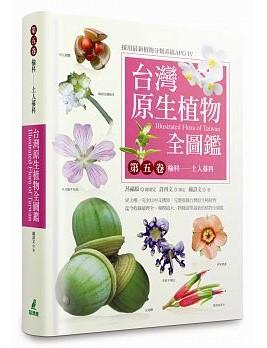 台灣原生植物全圖鑑(五) : 榆科-土人蔘科 = Illustrated flora of Taiwan