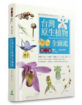 台灣原生植物全圖鑑(二) : 蘭科(恩普莎蘭屬)-燈心草科 = Illustrated flora of Taiwan