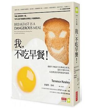 我, 不吃早餐! : 聽聽牛津臨床生化權威怎麼說, 還原早餐的真相, 反思飲食習慣與健康的關係