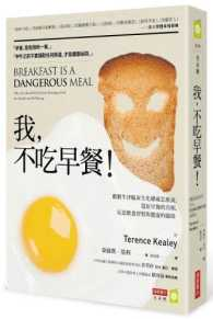 我,不吃早餐!: 聽聽牛津臨床生化權威怎麼說,還原早餐的真相,反思飲食習慣與健康的關係 泰倫斯.基利(Terence Kealey)著 ; 駱香潔譯