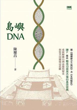 島嶼DNA /