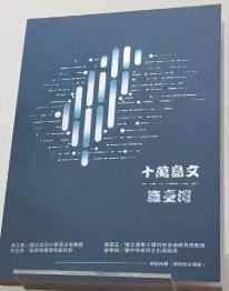 十萬島文識台灣 /