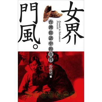 女界門風 : 台灣俗語中的女性 = Female in Taiwanese proverb