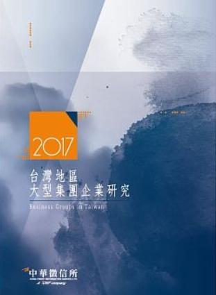 台灣地區大型集團企業研究 = Business Groups in Taiwan 中華徵信所企業股份有限公司著作
