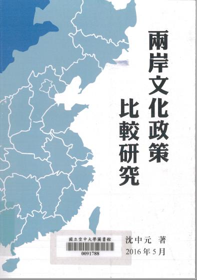 兩岸文化政策比較研究 沈中元