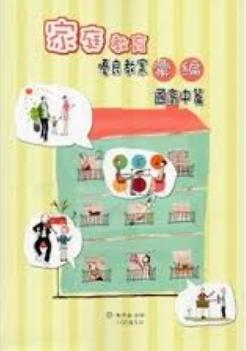 家庭教育優良教案彙編-國高中篇 /