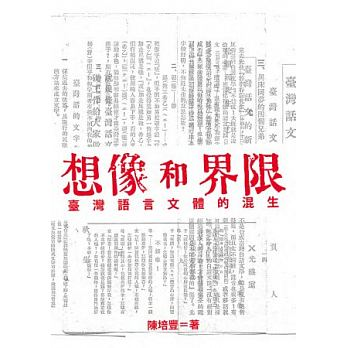 想像和界限 : 臺灣語言文體的混生 / 陳培豐著