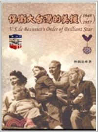 保衛大台灣的美援(1949-1957) = V. S. de Beaussets