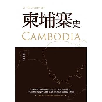 柬埔寨史CAMBODIA/