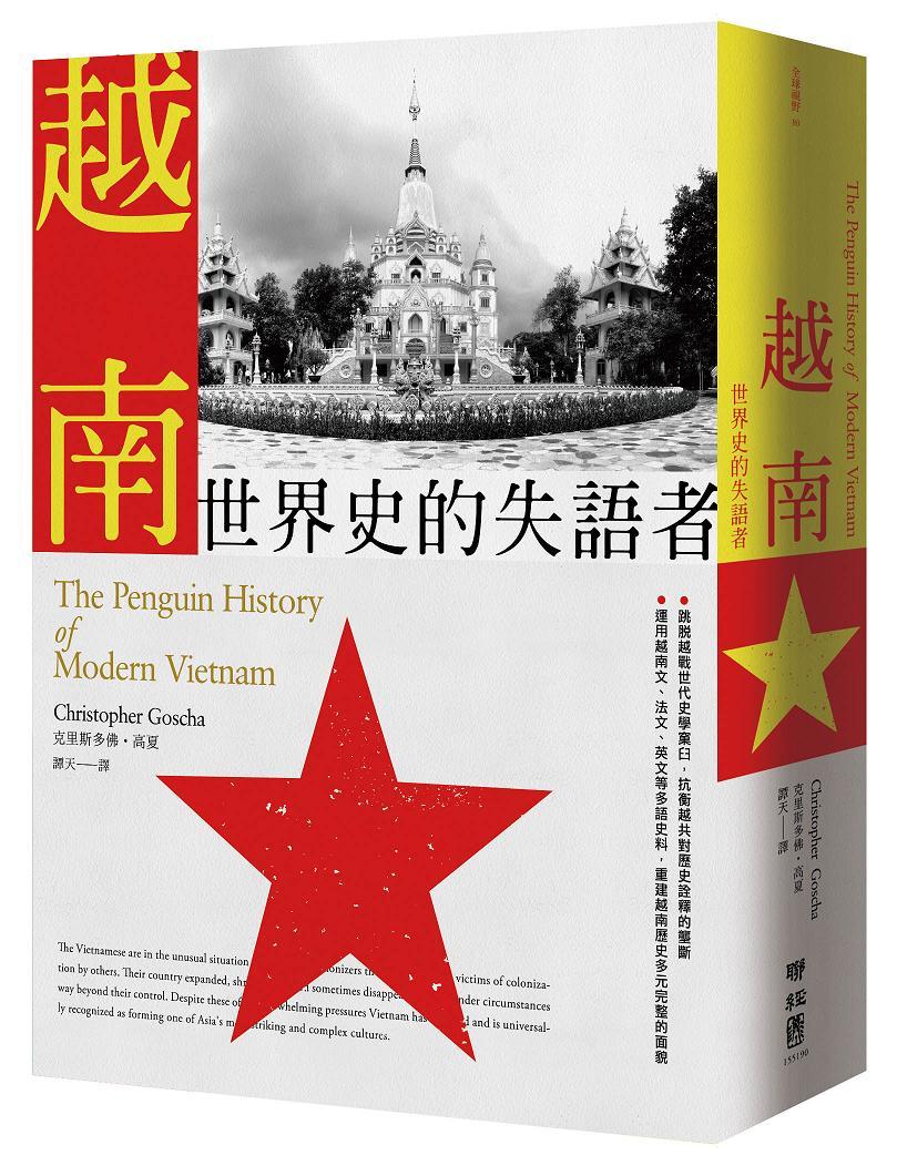越南 :世界史的失語者 /