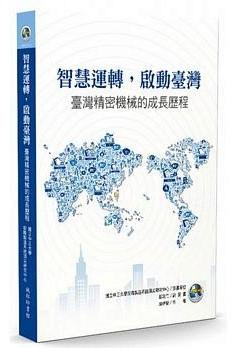 智慧運轉,啟動臺灣 : 臺灣精密機械的成長歷程