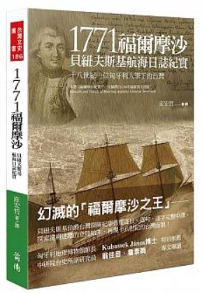 1771福爾摩沙 : 貝紐夫斯基航海日誌紀實