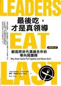 最後吃,才是真領導 : 創造跨世代溝通合作的零內鬨團隊