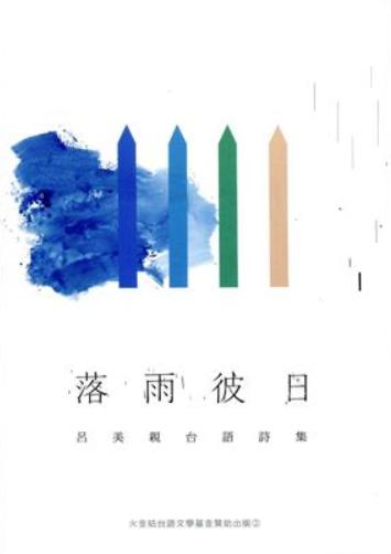落雨彼日: 呂美親台語詩集