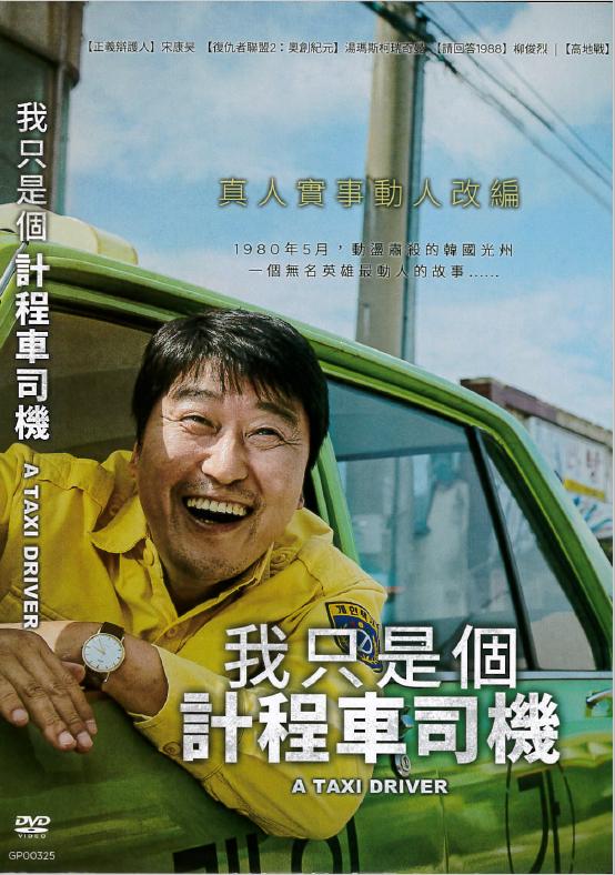 我只是個計程車司機 [錄影資料] = A taxi driver  張勳導演