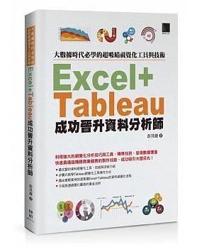 大數據時代必學的超吸睛視覺化工具與技術 : Excel+Tableau成功晉升資料分析師