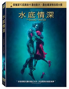 水底情深 The shape of water  [錄影資料] =