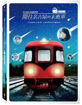 開往名古屋的末班車2015 = [錄影資料] / 名古屋行き最終列車2015 神道俊浩導演