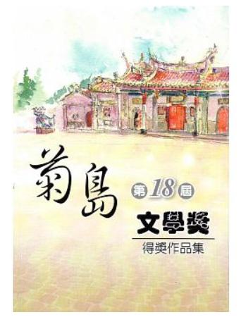 菊島文學獎得獎作品集.第18屆 /