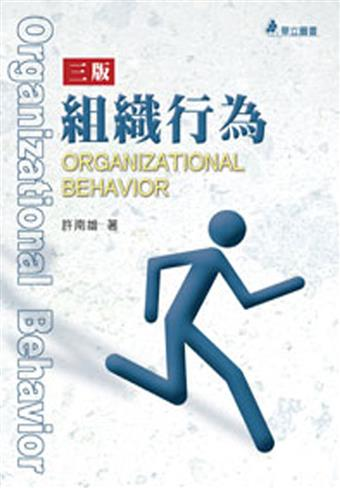 組織行為= Organizational behavior