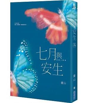 七月與安生 : 短篇小說集