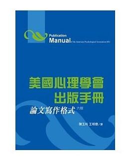 美國心理學會出版手冊 : 論文寫作格式
