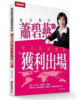 基金教母蕭碧燕教你 : 每次投資都要獲利出場