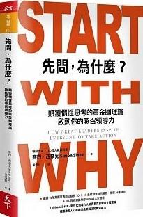 先問,為什麼?: 顛覆慣性思考的黃金圈理論,啟動你的感召領導力