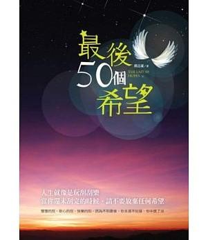 最後50個希望 = The last 50 hopes