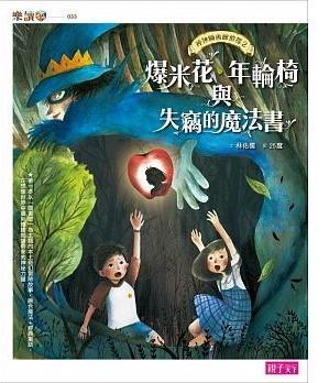 神祕圖書館偵探(2) : 爆米花、年輪椅與失竊的魔法書