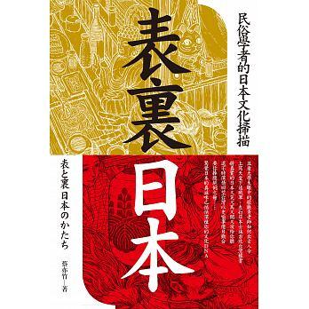 表裏日本: 民俗學者的日本文化掃描