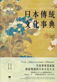 日本傳統文化事典/