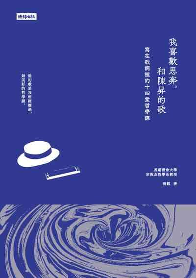 我喜歡思奔,和陳昇的歌: 寫在歌詞裡的十四堂哲學課 張穎著