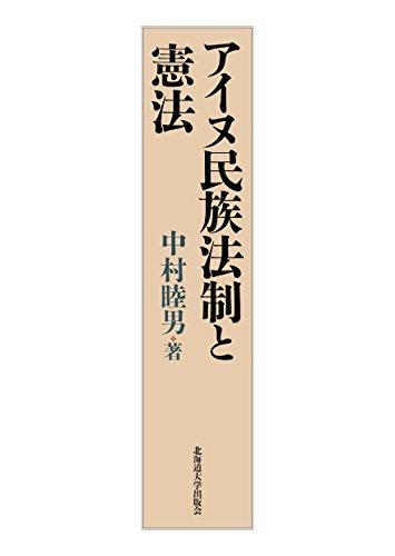 アイヌ民族法制と憲法/ 中村睦男著
