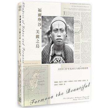 福爾摩沙.美麗之島: 1910-20年代西方人眼中的臺灣