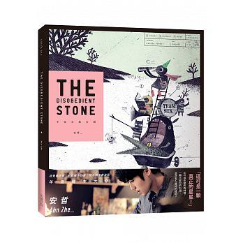 不安分的石頭= THE DISOBEDIENT STONE
