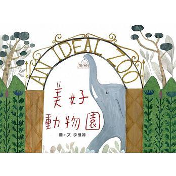 美好動物園/
