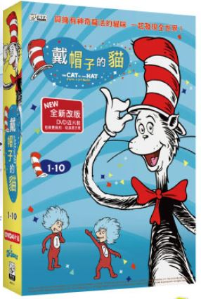 戴帽子的貓= THE CAT IN THE HAT knows a Lot About That! [錄影資料]=