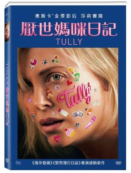 厭世媽咪日記 Tully  [錄影資料] =