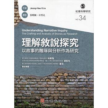 理解敘說探究: 以故事的雕琢與分析作為研究/ 金晶熙(Jeong-Hee Kim)著 ; 張曉佩, 卓秀足譯
