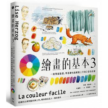 繪畫的基本.3: 一枝筆就能畫,零基礎也能輕鬆上手的3堂色彩課 莉絲.娥佐格(Lise Herzog)著 ; 杜蘊慧譯
