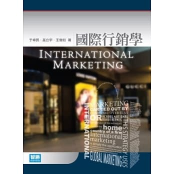 國際行銷學= INTERNATIONAL MARKETING