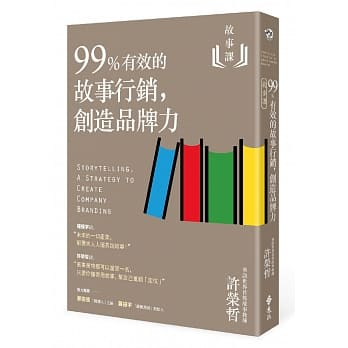 故事課: 99%有效的故事行銷,創造品牌力