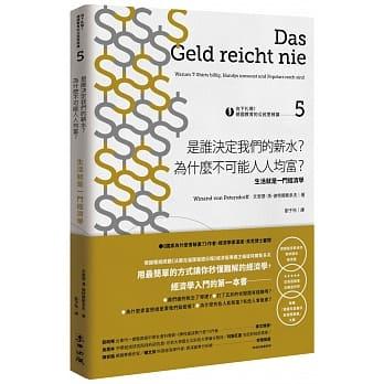 向下扎根!德國教育的公民思辨課5: 「是誰決定我們的薪水?為什麼不可能人人均富?」:質疑所謂理所當然的事