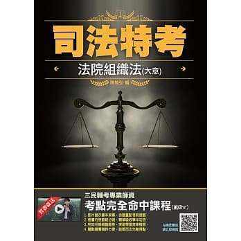 法院組織法(大意)/
