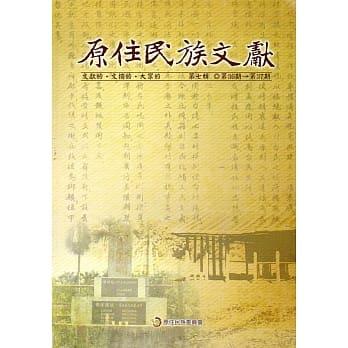 原住民族文獻: 第七輯(第36期→第37期)
