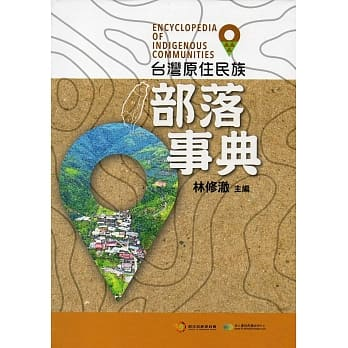 台灣原住民族部落事典= ENCYCLOPEDIA OF INDIGENOUS COMMUNITIES